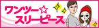 ワンツー☆スリーピース