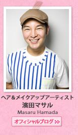 ヘア&メイクアップアーティスト濱田マサル>>