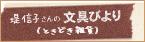 堤信子さんの文具びより (ときどき雑貨)