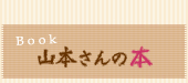 profile:山本さんの本