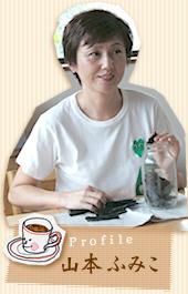 profile:山本ふみこ