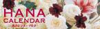 『花カレンダー』のブログ