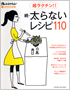 続・太らないレシピ110