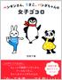ペンギンさん、うさこ、パンダちゃんの女子ゴコロ