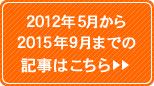 2012年5月から2015年8月までの記事はこちら>>