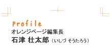 オレンジページ編集長 石津 壮太郎 (いしづ そうたろう)