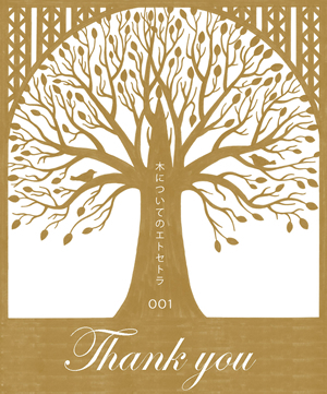 Tree_etc_thankyoupdf_adobe_reader
